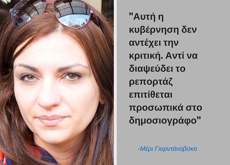Σκόπια σκάνδαλο υποκλοπών