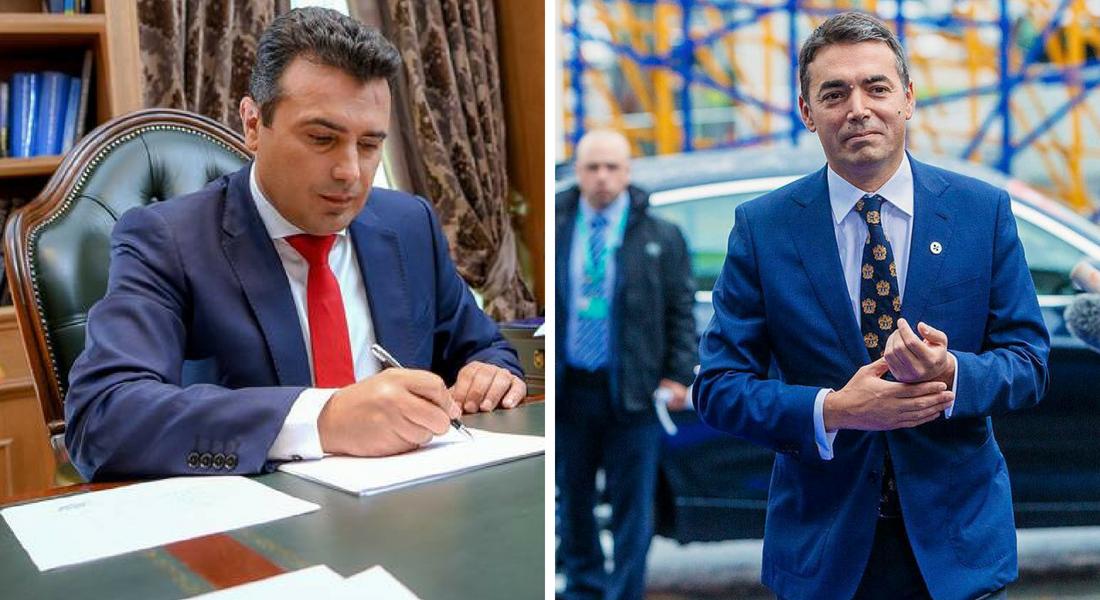ΠΓΔΜ Ζάεφ Ντιμιτρόφ