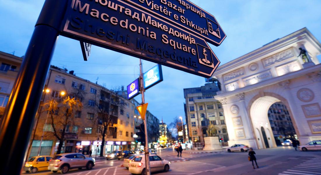 Σκόπια ΠΓΔΜ