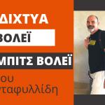 ΜΠΙΤΣ ΒΟΛΕΪ-ΤΡΙΑΝΤΑΦΥΛΛΙΔΗΣ